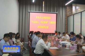 灵山湾影视局:扎实开展主题教育 增强各项本领