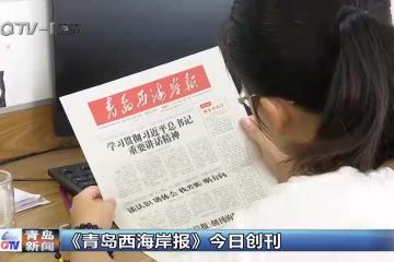 《青岛西海岸报》创刊