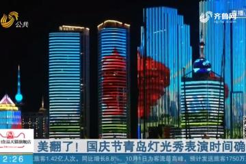 【闪电新闻客户端】美翻了!国庆节青岛灯光秀表演时间确定
