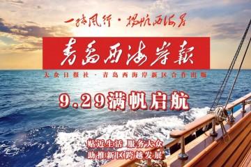 《青岛西海岸报》昨日正式创刊