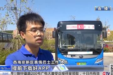 """利害了!全省首批5G""""刷脸公交""""西海岸开跑"""