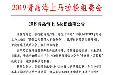 青島海馬延期至11月3日 退賽需在13日17:00前提報