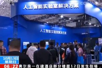 中国教育装备展开展 科技赋能教育发展
