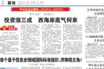 """投资涨三成西海岸底气何来?""""清单+会战""""两条硬杠杠"""