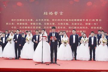 2019年青島市集體婚禮舉行 50對新人獲贈磁懸浮車模