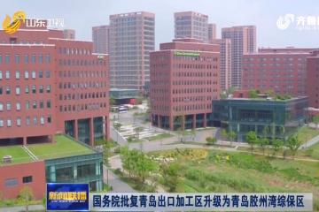 國務院批復青島出口加工區升級為青島膠州灣綜保區