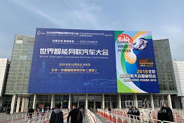 共建产业生态 2019世界智能网联汽车大会召开