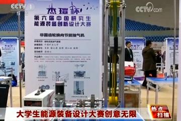 山東青島:大學生能源裝備設計大賽創意無限