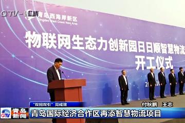 """《""""双招双引""""见成效》青岛国际经济合作区再添智慧物流项目"""