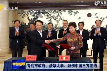 青島市政府、清華大學、融創中國三方簽約