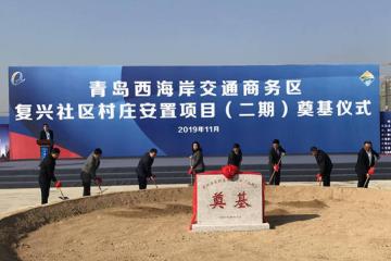 青岛西站拆迁安置片区有新进展 复兴社区村庄安置项目奠基