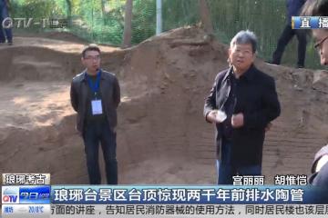 联合考古队对琅琊台遗址展开主动性考古发掘 精美秦砖汉瓦出土