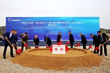 """青岛西海岸新区开放发展再添""""强引擎"""" 中俄经贸合作与文化交流中心奠基"""
