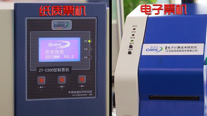第404期 青岛西站正式启用电子客票