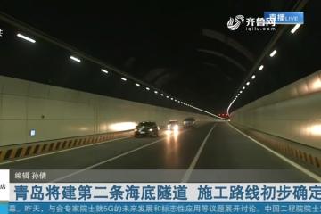 青島將建第二條海底隧道 施工路線初步確定
