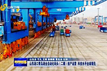 【冲刺四季度·重点项目巡礼】山东港口青岛港全自动化码头(二期)投产运营 科技水平全球领先