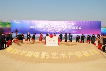 山東藝術學院電影藝術產學研基地在青島西海岸新區奠基