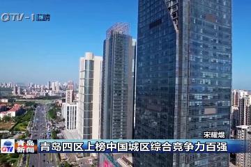 青岛四区上榜中国城区综合竞争力百强