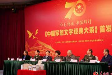 《中国军旅文学经典大系》首发式在中国现代文学馆举行