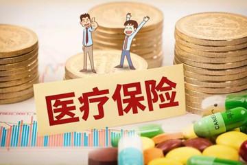 青島最新社會醫療保險辦法出爐 下月1日起實施