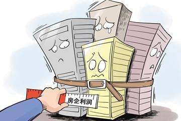 限制房企利潤率,也要防過度干預