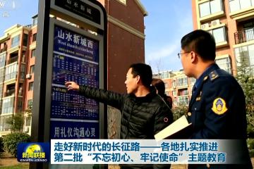 青島西海岸新區扎實推進第二批主題教育