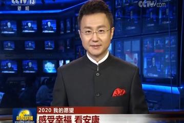 年三十 央視《新聞聯播》聚焦青島西海岸新區普通人的新年愿望!