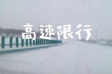 最新路况:受天气影响G20青银高速部分出入口限行