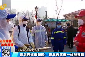 青岛西海岸新区:青年志愿者一线战疫情