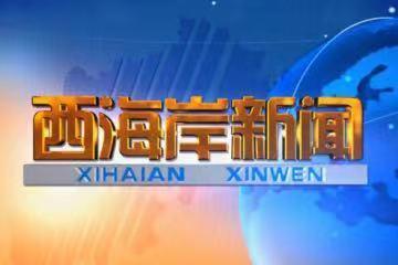 西海岸新闻(2020.02.22)