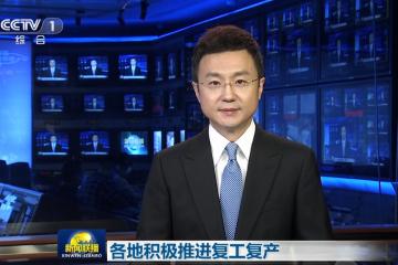 央视《新闻联播》聚焦青岛西海岸新区做好自贸区复工复产工作