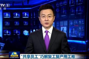 央视<<新闻联播>>2分40秒聚焦青岛西海岸新区巧解复工复产用工难