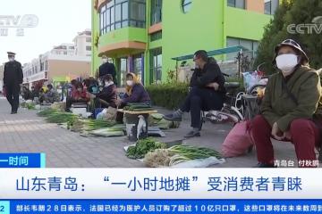 """山东青岛:""""一小时地摊""""受消费者青睐"""