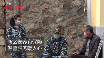 Xin视频丨新区安养有保障,温馨服务暖人心