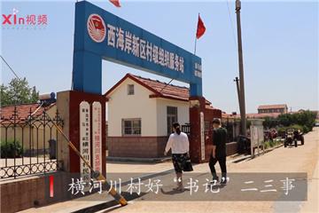 """Xin视频丨藏马镇横河川村好""""书记""""二三事"""