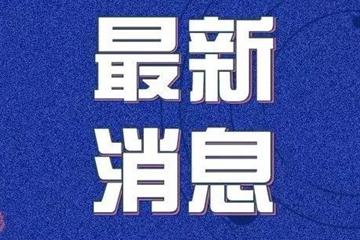 2020年5月30日0至24時青島市新型冠狀病毒肺炎疫情情況