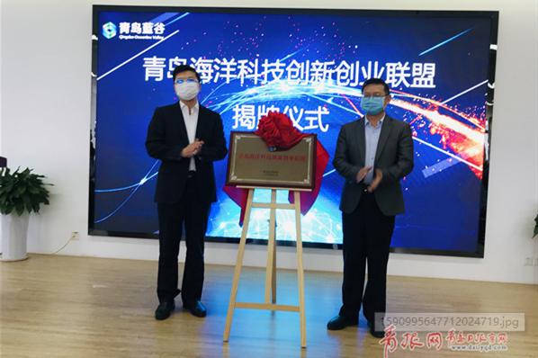 青岛海洋科技创新创业联盟在蓝谷成立,成员单位43家