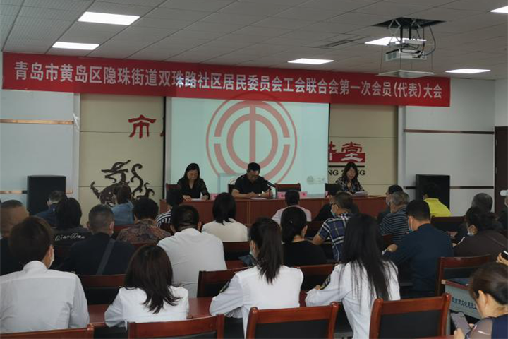 """隐珠街道总工会打响集中筹建社区工会联合会""""第一枪"""""""