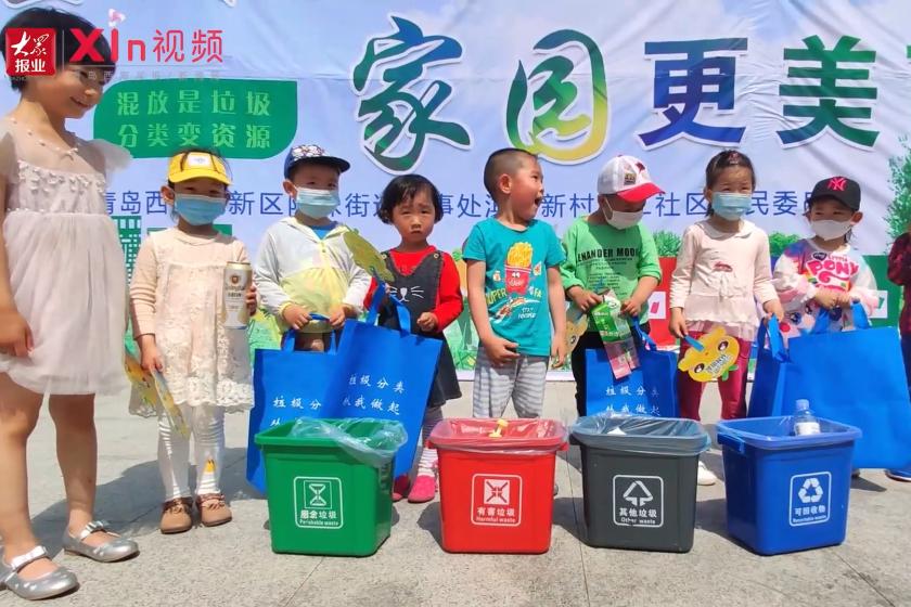 Xin视频丨趣味活动看点多,垃圾分类从娃娃抓起