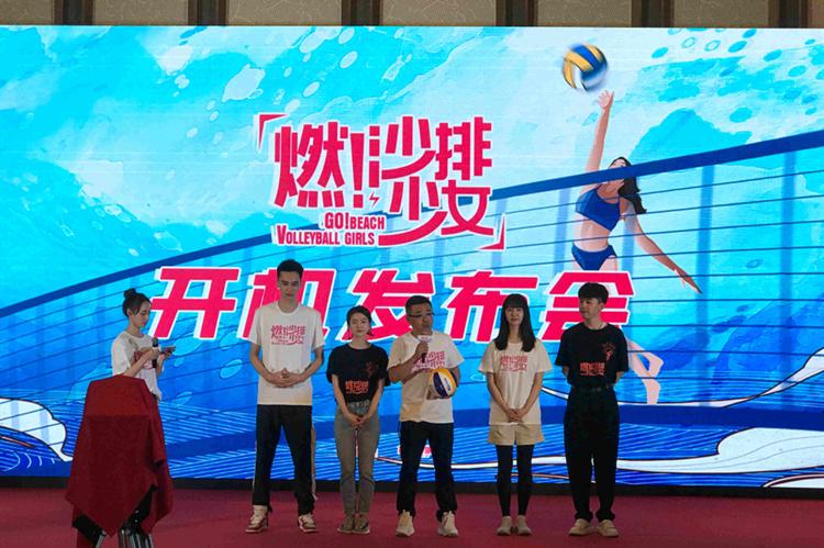 全国首部!女子沙滩排球运动题材剧《燃!沙排少女》西海岸开机