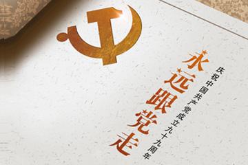 海报|7.1庆祝中国共产党成立九十九周年