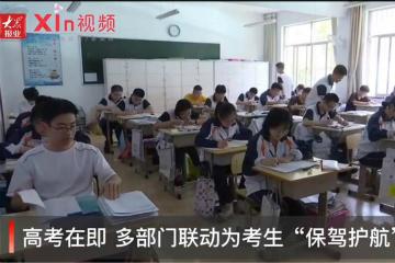 Xin视频丨高考在即 西海岸多部门为考生保驾护航