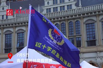 Xin视频 | 红翼救援普及应急知识
