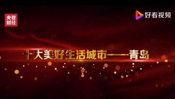 Xin视频丨十大美好生活城市系列宣传片——青岛