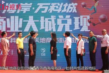 Xin视频丨隐珠天地商业街正式开街