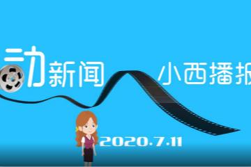Xin视频|动新闻:西海岸新区确定2020年民生实事