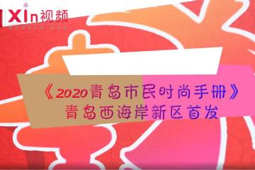 Xin视频|《2020青岛市民时尚手册》西海岸首发