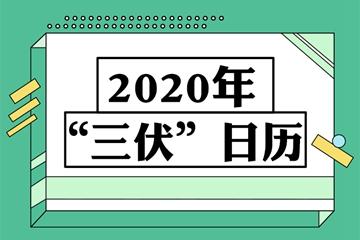 """一图读懂丨2020年""""三伏""""日历"""