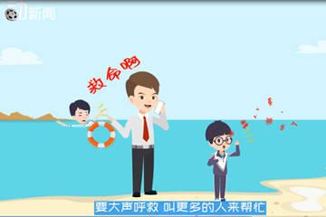 动新闻|防溺水安全知识