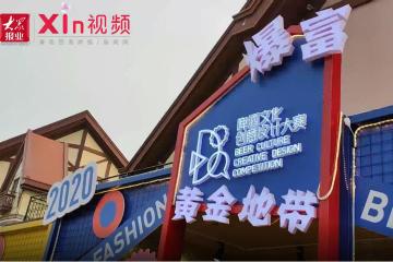 Xin视频|首届啤酒文化创意设计周开幕